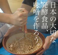 【2/28(土) 味噌作りws】