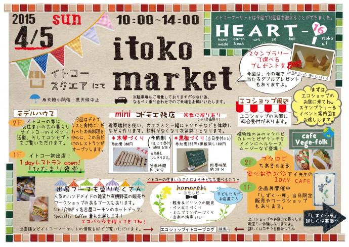終了【4月5日(日)1dayカフェ ベジフォーク】イトコーマーケット開催in豊川