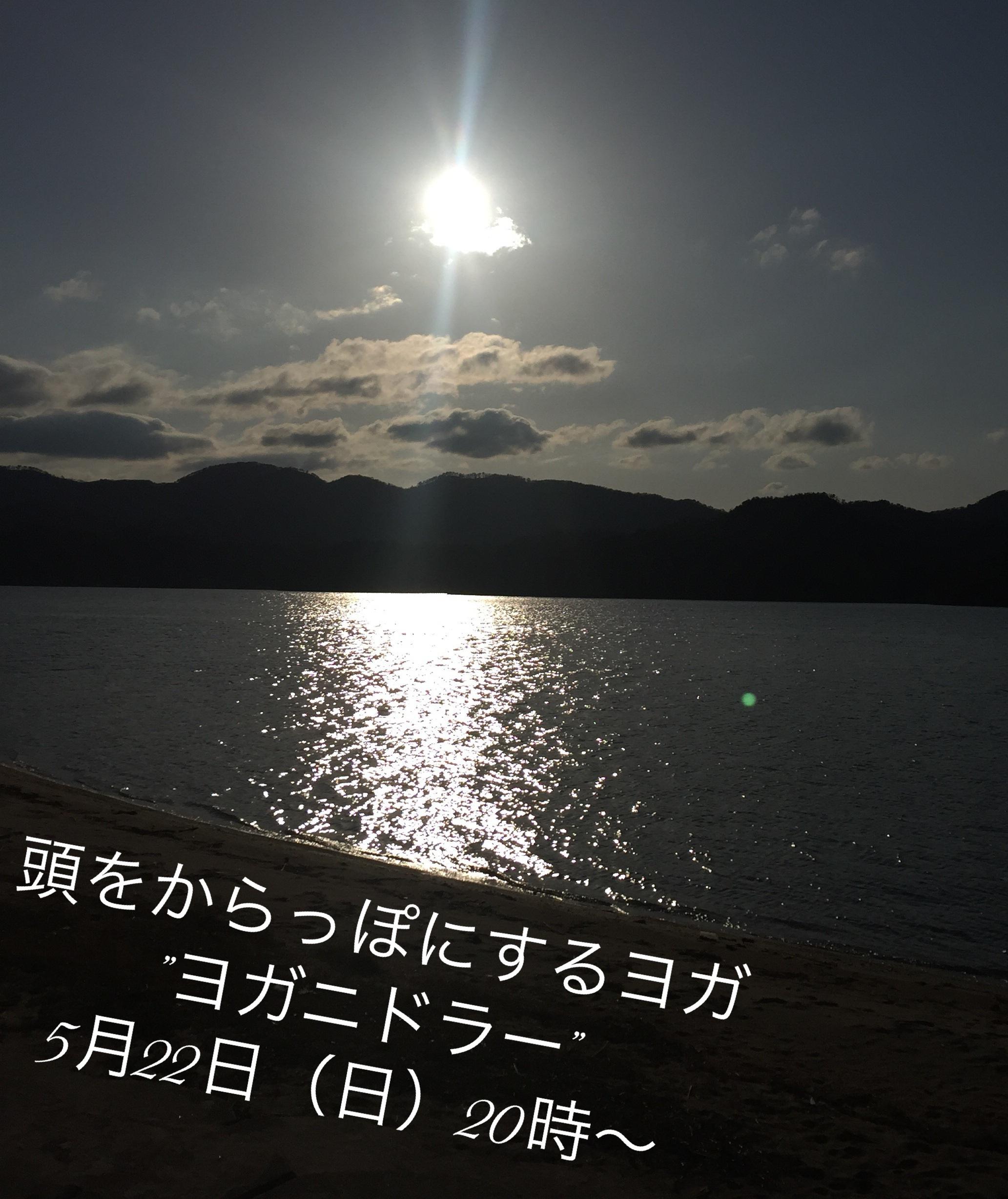"""【5/22(日)第4回 頭をからっぽにするヨガ。""""ヨガニドラー"""" 特別クラス】"""
