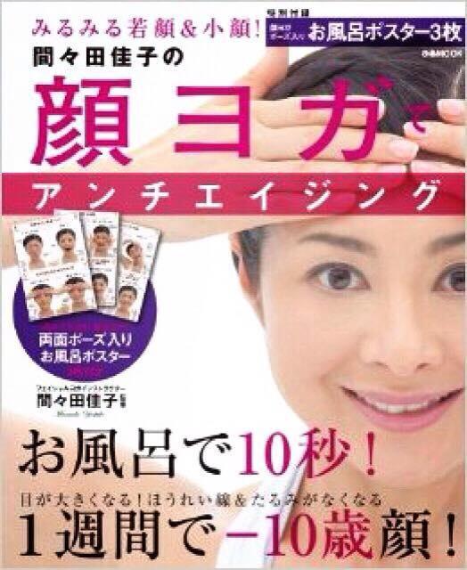 顔ヨガ 6、7月期 3回コース開催☆ 予約受付中!