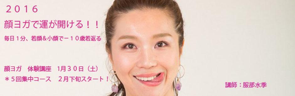 【3/27(日)顔ヨガ ブラッシュUP講座 ※5回コース修了者限定!】