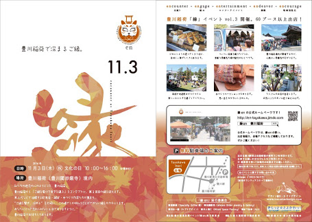 """【<span style=""""color:#87875A;""""><font color="""" #62341D"""">終了しました </font></span>11/3  (木 祝日)  豊川稲荷  縁でヨガ】"""