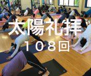 【年末イベント 108回太陽礼拝】 <span style=