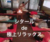 【イベント】10/21(日)シタールde極上リラックス
