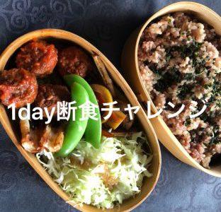 【イベント】9/1(土)1day断食にチャレンジ!