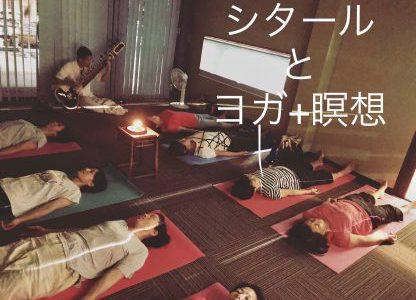 【イベント】シタールと音のヨガ